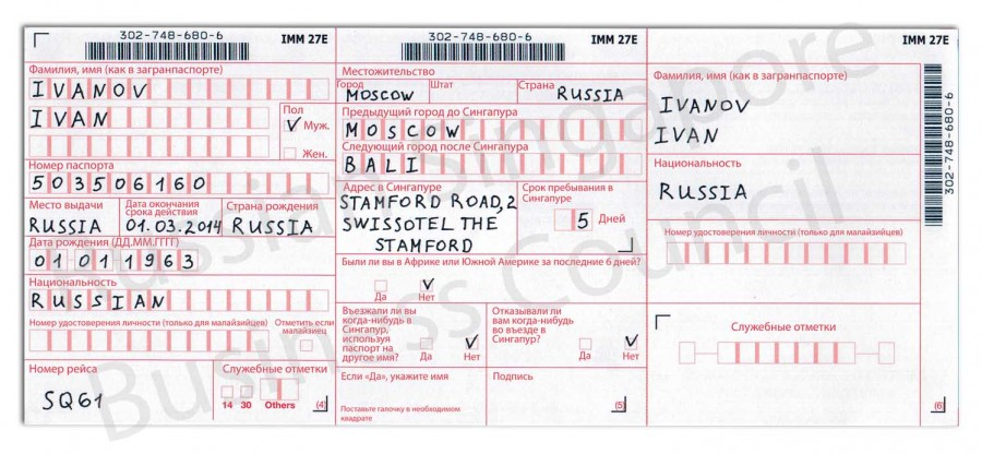immigration-card